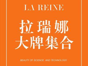 千悦·La Reine拉瑞娜皮肤管理(昆山店)