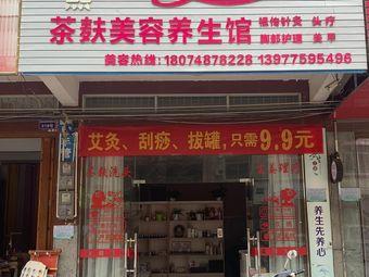 雅熙·美丽人生·茶麸美容养生馆