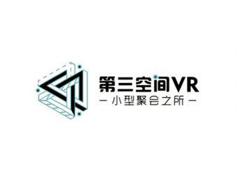 第三空间VR(宝龙店)