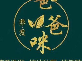 爸爸咪养发生活馆(凤凰城店)