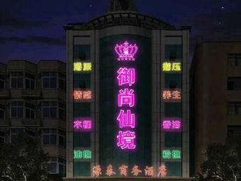 御尚仙境港派足浴指压(晋江旗舰店)