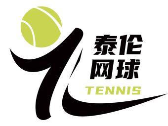 泰伦网球培训机构