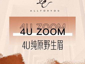 4U Zoom·純原野生眉