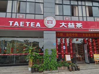 大益茶体验馆 春融街店