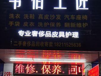珠海韦伯工匠皮具护理中心(珠海韦伯工匠奢侈品皮具护理中心)