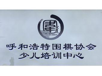 呼和浩特市围棋协会少儿培训中心