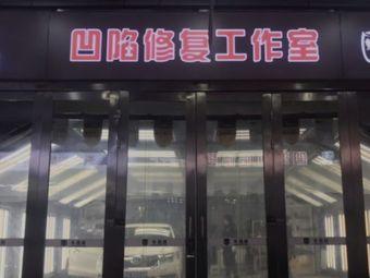 车晟原凹陷修复(金东方店)