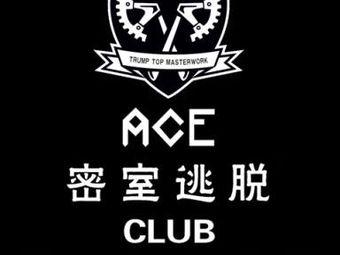 ACE密室逃脱