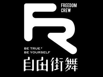 FR自由街舞教育(中南路校区)