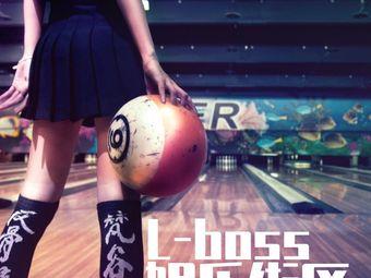 L-BOSS保龄球时尚娱乐街区