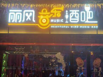 丽风音乐酒吧