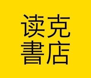 读克书店(名人国际店)
