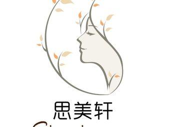 瘦麗人專業減肥(國貿中心店)