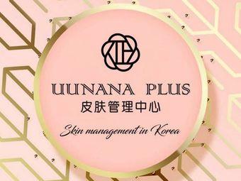 UUNANA PLUS 皮肤管理中心