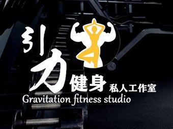 引力健身私教工作室(宝龙云海店)