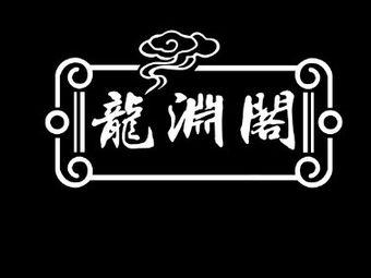 龍渊阁·剧本杀·实景换装·明星大侦探·沉浸式推理剧场(未来城店)