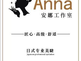 安娜工作室•日式专业美睫私人高端定制(万达店)