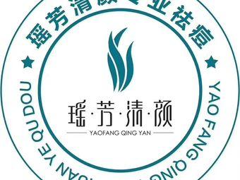瑶芳专业祛痘斑皮肤管理中心全国连锁(雁滩总店)