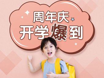 七田真早期教育(经开万达中心店)