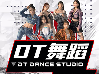 DT舞蹈(万科广场店)