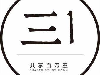 三1共享自习室(凯圣社区店)
