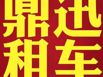 鼎迅租车(新郑龙湖店)
