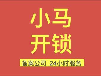 淞南小马开锁换锁(长江南路店)