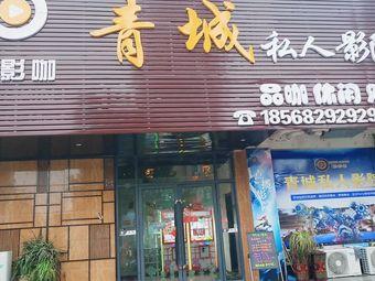 聚影咖青城私人影院