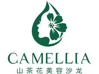 Camellia山茶花美容沙龍