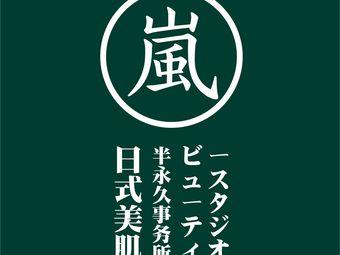 岚·日式美肌半永久事务所