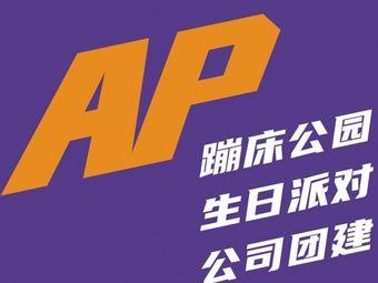 AP爱蹦哒&口袋屋蹦床公园(瓯江路店)