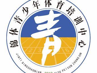 锦体青少年体育培训中心