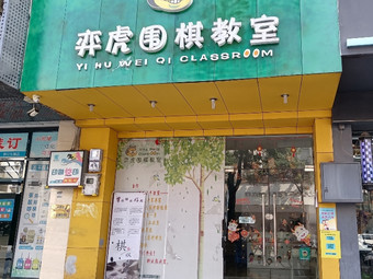 弈虎围棋教室(三乡镇分院)