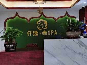 仟逸•泰SPA(白杨洞店)