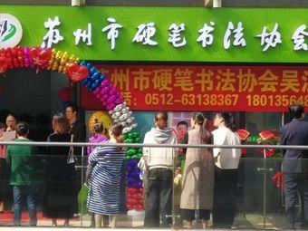 苏州市硬笔书法协会(吴江太湖新城教学基地)