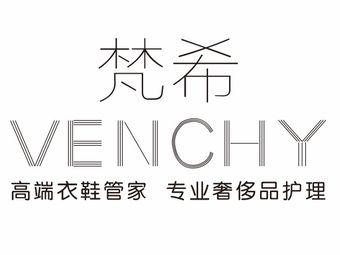 梵希洗衣洗鞋奢侈品护理Venchy