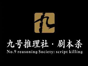 九号推理社剧本杀