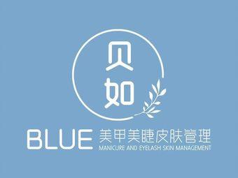 贝如·BLUE美甲美睫皮肤管理(滨北店)