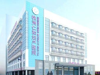 仁和妇产医院