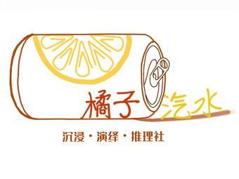 橘子汽水沉浸·推理社