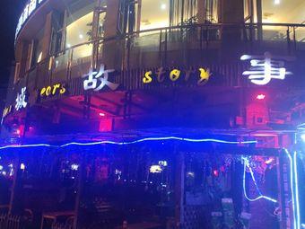小城故事酒吧