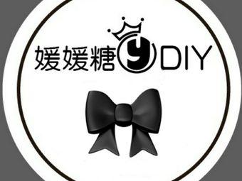 媛媛糖手机壳·DIY