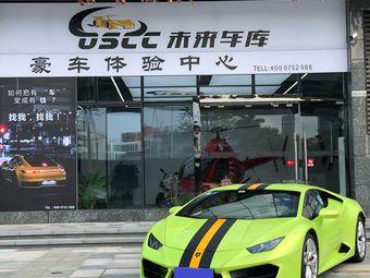 未来车库·豪车租车(河源总店)