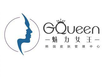 GQUEEN魅力女王皮肤管理中心(天奕店)