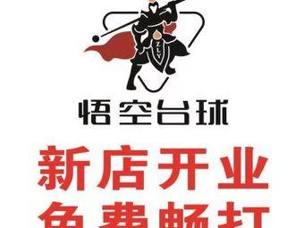 WUKONGTAIQiU 悟空臺球棋牌俱樂部