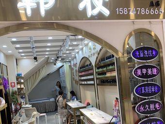 韩妆(龙泉店)