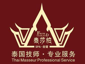 泰莎柏泰式会馆Thai Massage&spa