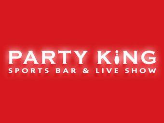 PARTY KING 運動街區(浦東店)