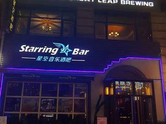 STARRINGBAR星空音乐酒吧