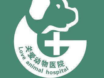 关爱动物医院(金牛路分店)